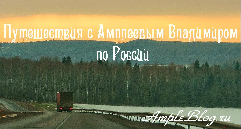Блог Амплеева Владимира-путешествия