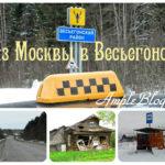 Из Москвы в Весьегонск