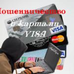 Мошенничество с картами VISA