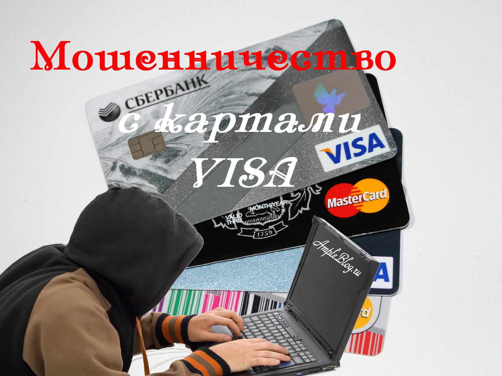 moshennichestvo-s-kartami-visa