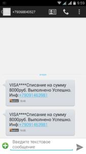 moshennichestvo s kartami visa sms