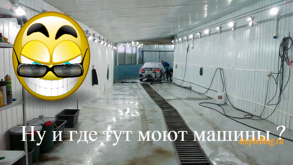 avtomoyka smilik ampleblog.ru