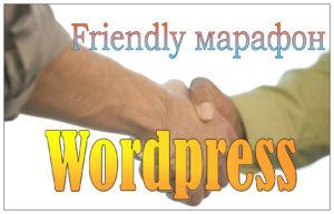 Friendly marafon wordpress