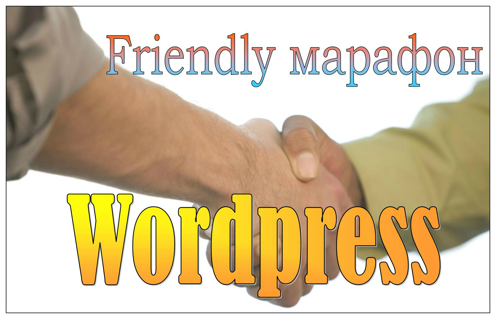 Friendly marafon wordpress