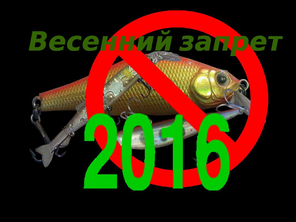 nerestovoy zapret 2016