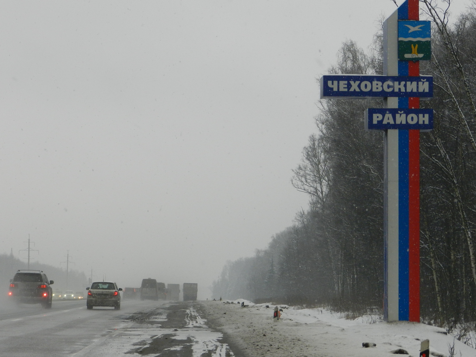 chehovskiy rayon
