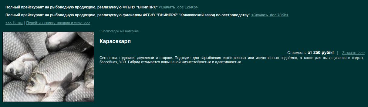Рыбхоз в Дмитрове-купить малька 1