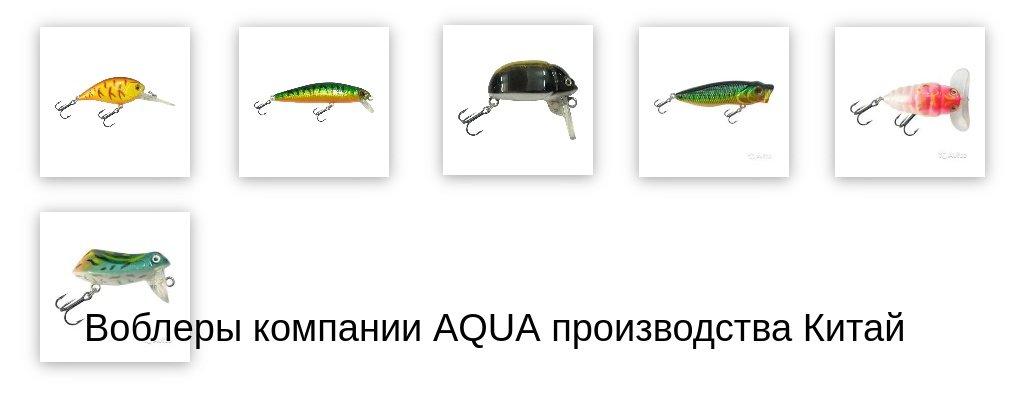 Воблеры компании АКВА произведённые в Китае
