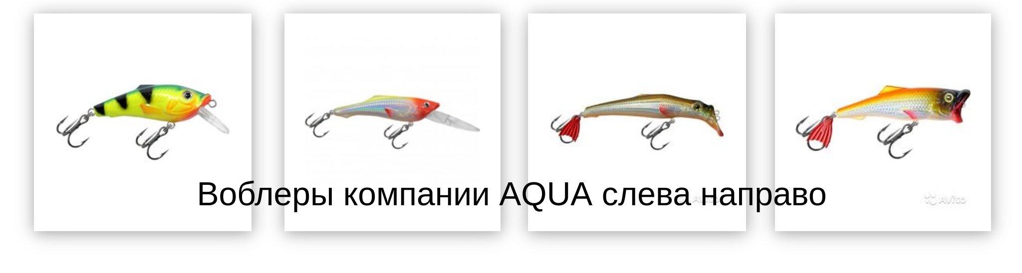 Воблеры компании АКВА