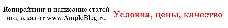 copywriting ot AmpleBlog.ru