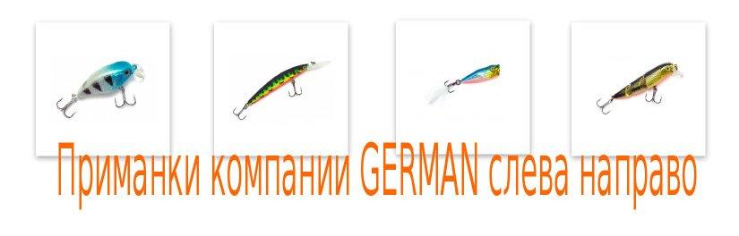 Приманки компании GERMAN