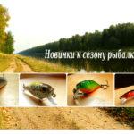 Обновки к сезону рыбалки 2017