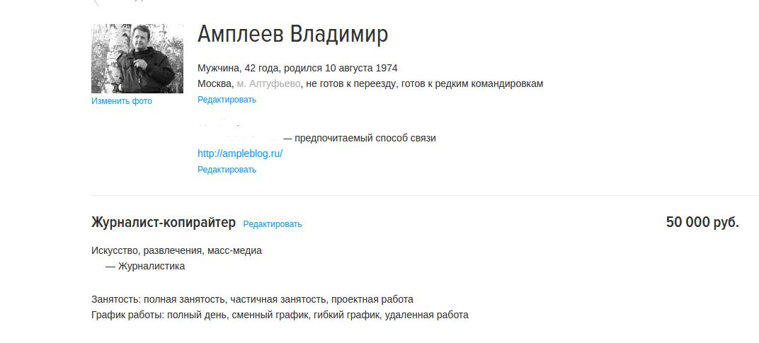 rezyume-ampleeva-vladimira