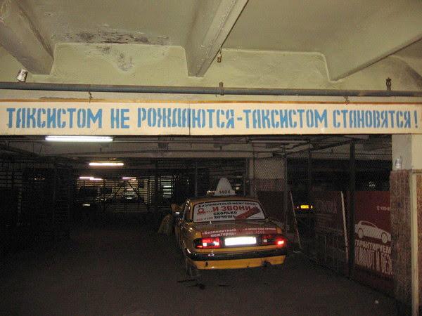 3 Таксомоторный парк Москва