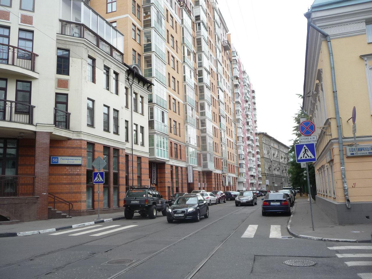 улица Гиляровского Москва
