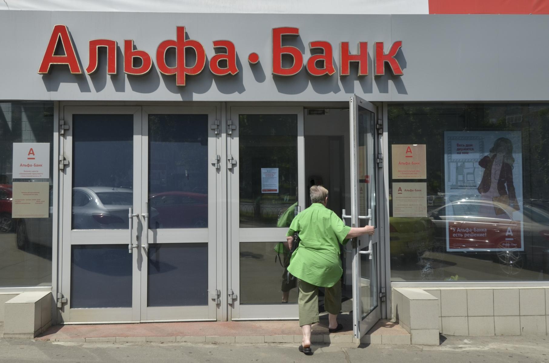 Альфа Банк на проспекте Мира