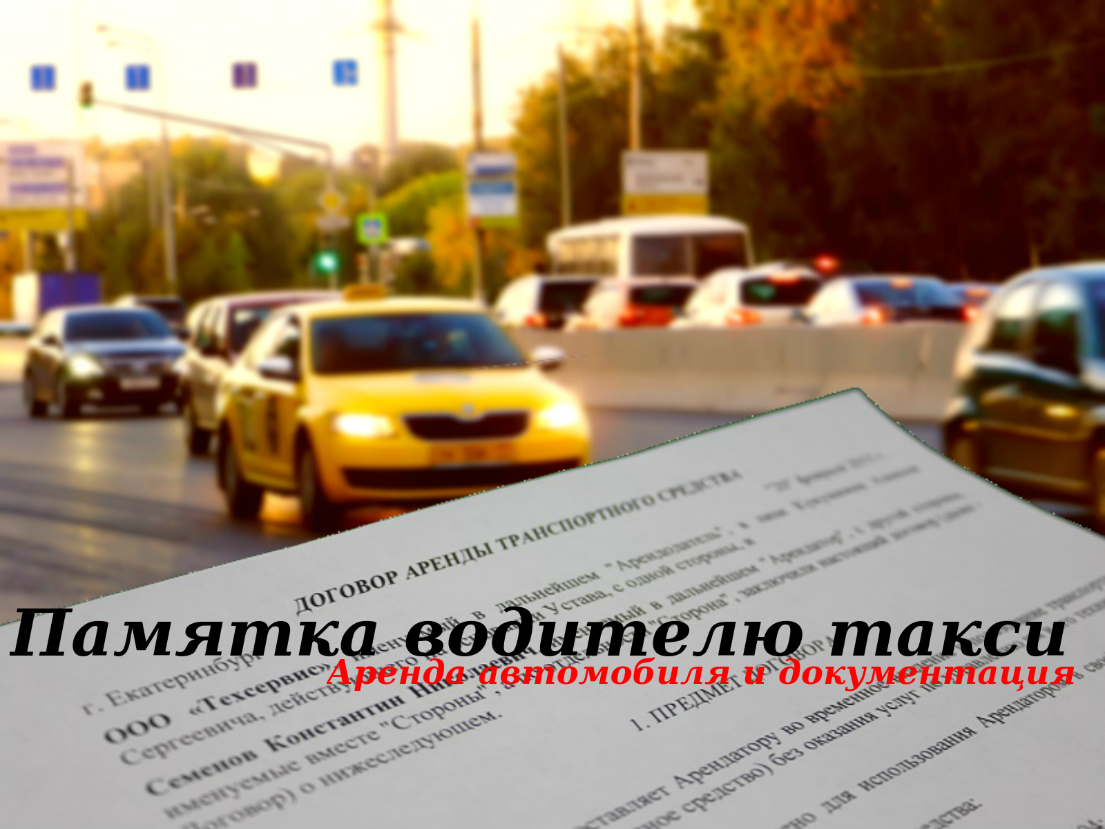 Памятка водителю такси — аренда автомобиля и документация