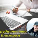 Сотрудничество с блогером в целях продвижения товара или услуги