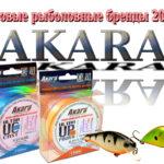 Новые имена рыболовных брендов 2017, часть 2