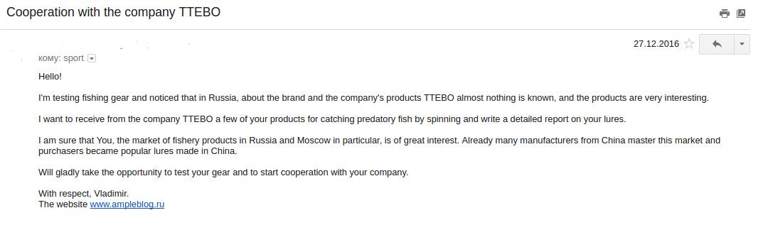 Письмо в компанию TTEBO