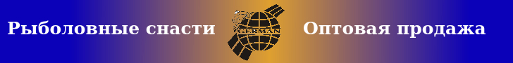 Рыболовные товары GERMAN - оптовая продажа