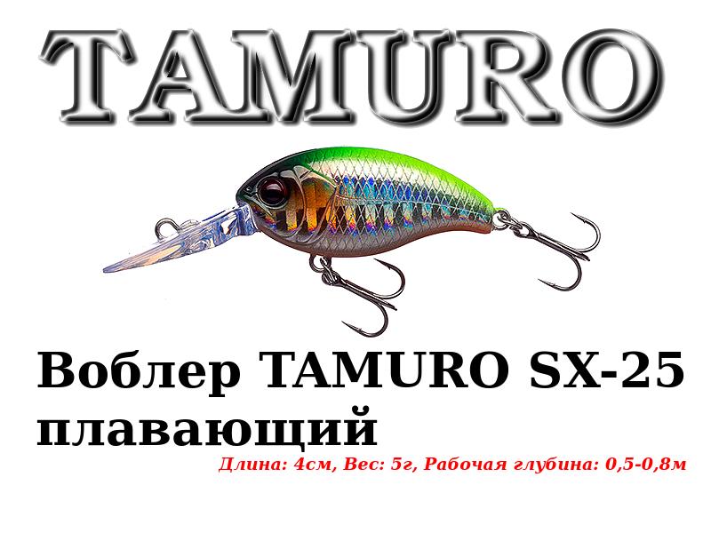 Воблер TAMURO SX-25