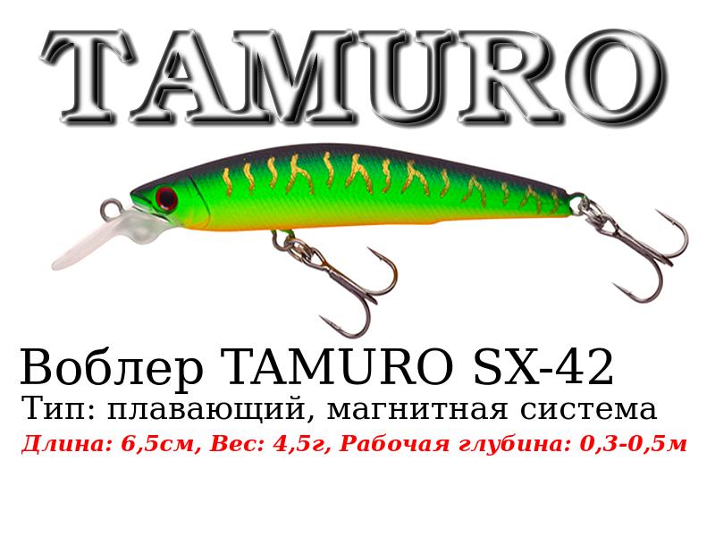 Воблер TAMURO SX-42