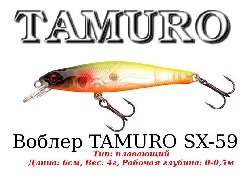 Воблер TAMURO SX-59