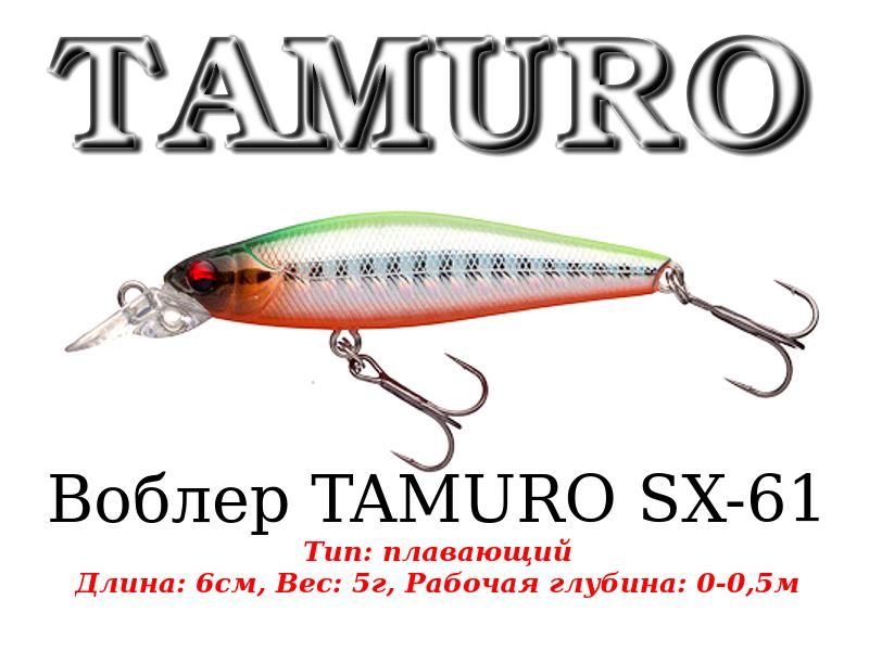 Воблер TAMURO SX-61