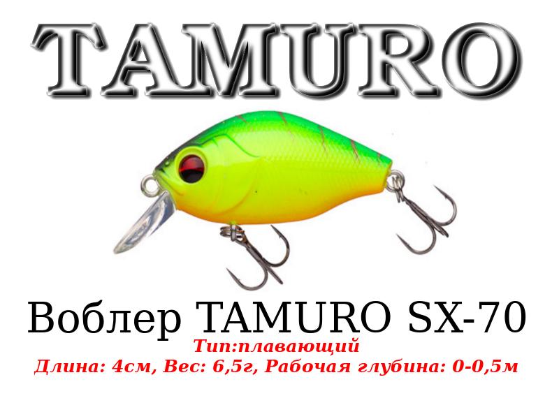 Воблер TAMURO SX-70