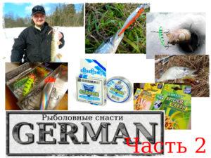 Часть 2. Рыболовные снасти GERMAN год спустя