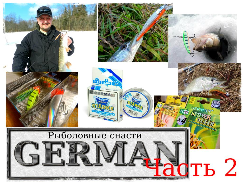 german рыболовные снасти