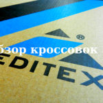 Обувь EDITEX-это Китай или Россия?
