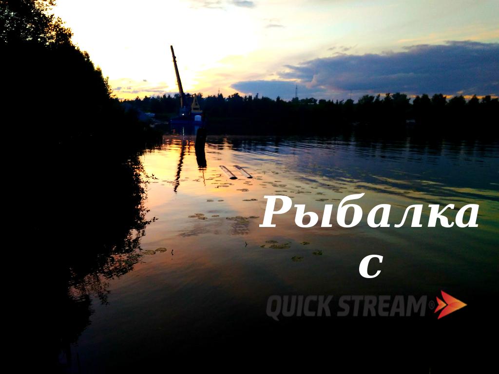Рыбалка с QUICK STREAM