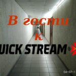 В гости к Quick Stream