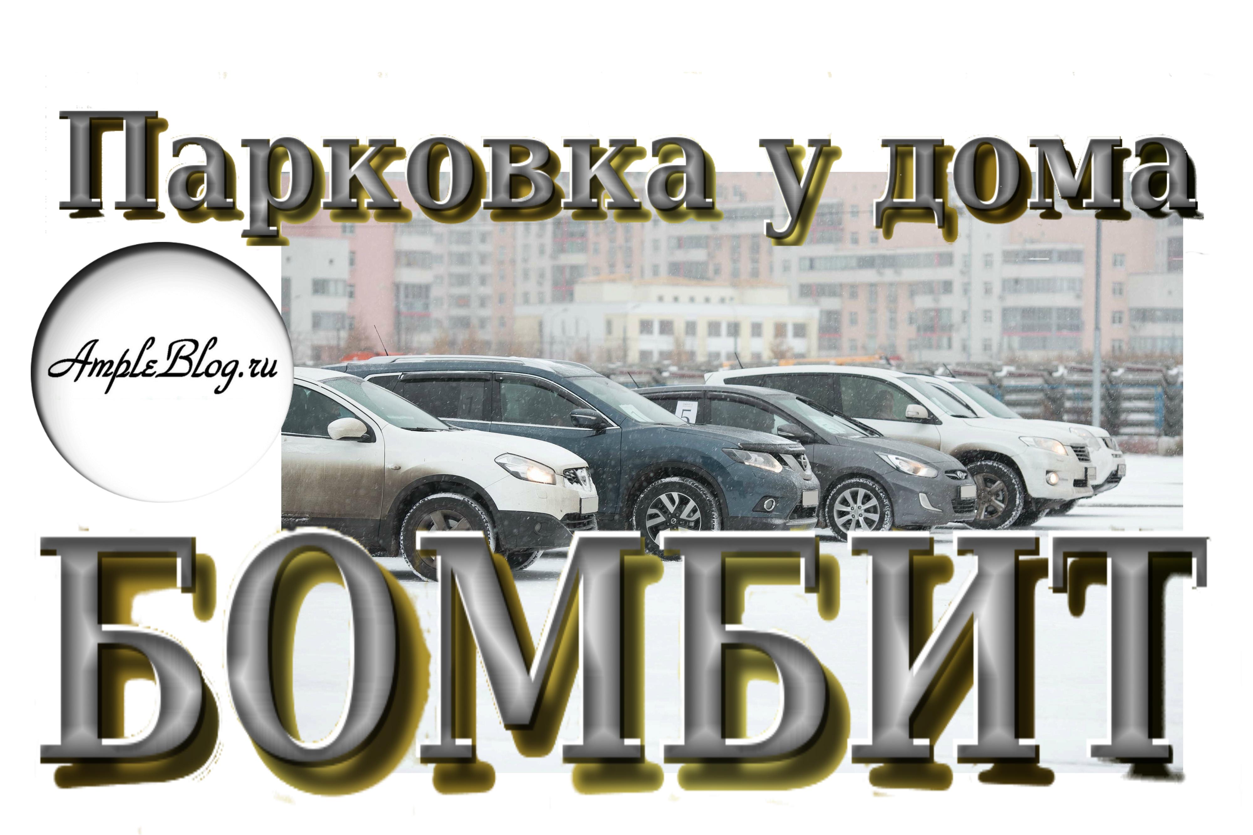 parkovka-u-doma-utrenniy-kefir