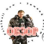 Зимний костюм Алом-Дар Paintball New — обзор