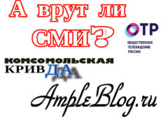 http://ampleblog.ru/mozhno-li-dovery…egodnyashnim-smi/