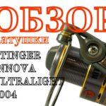 Обзор ультралайт-катушки Stinger Innova Ultralight 2004