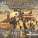 47 рыболовная выставка Охота и рыболовство на Руси — день первый
