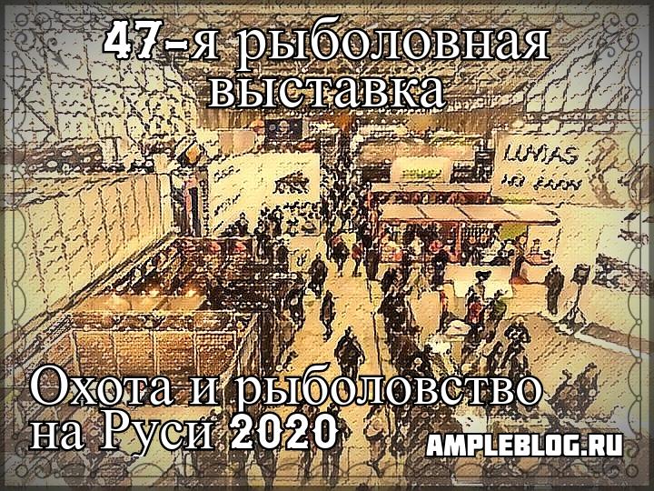 47-rybolovnaya-vystavka-ohota-i-rybolovstvo-na-rusi-den-pervyj