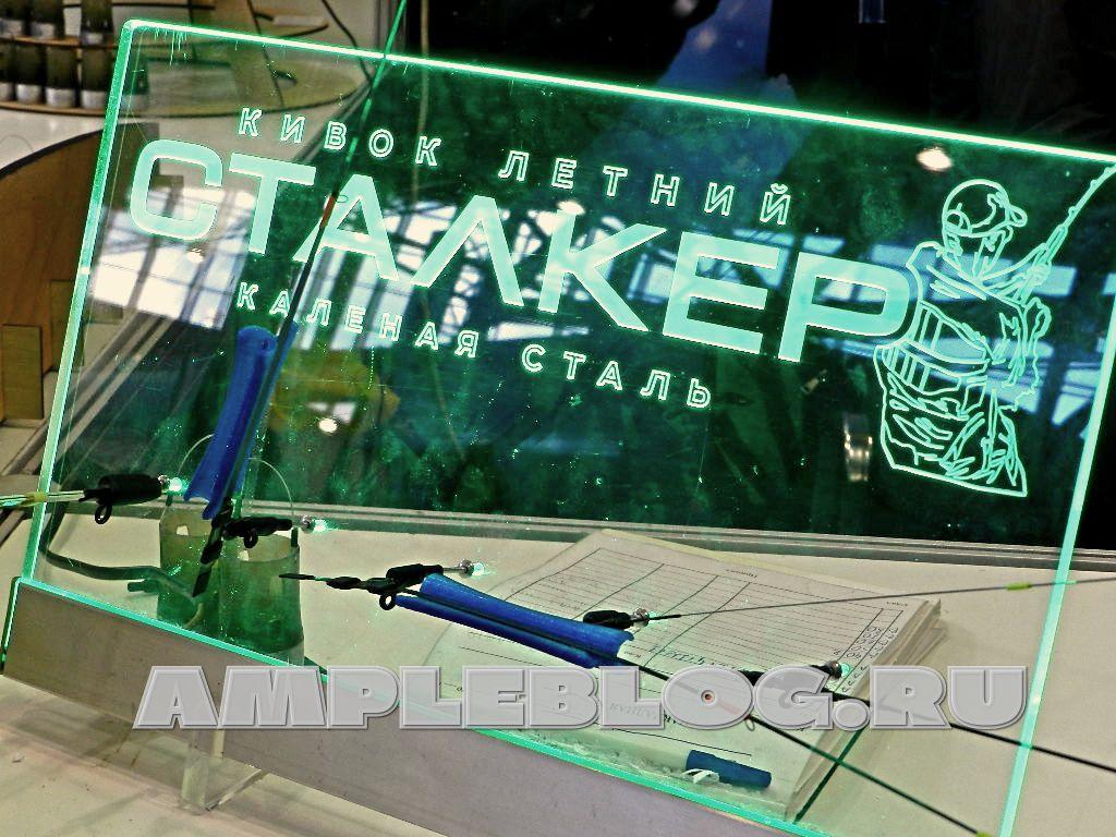 FISHLANDIYA-reklama-bokovogo-kivka-Stalker