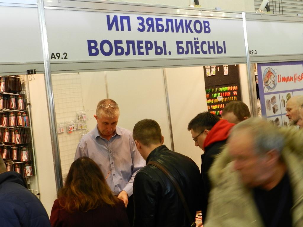 IP-Zyablikov-Vob58-rybolovnaya-vystavka-2020-god