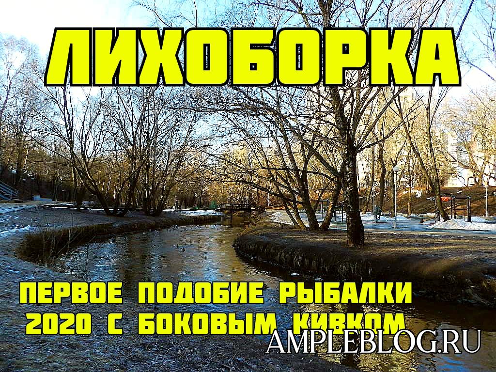 lihoborka-pervoe-podobie-rybalki-2020-s-bokovym-kivkom