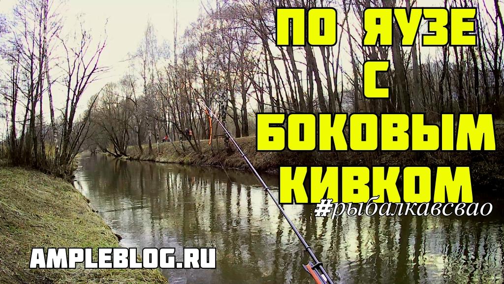 po-yauze-s-bokovym-kivkom