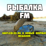 AmpleBlog.ru и новый формат вещания