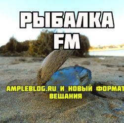 AmpleBlog.ru-i-novyj-format-veshhaniya