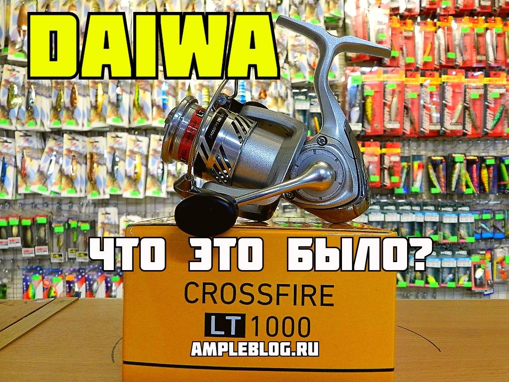 DAIWA-chto-eto-bylo-Crossfire-LT-...