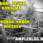 КиМ, речка Клязьма и боковой кивок Whisker