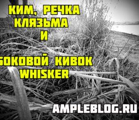 kim-rechka-klyazma-i-bokovoiy-kivok-whisker